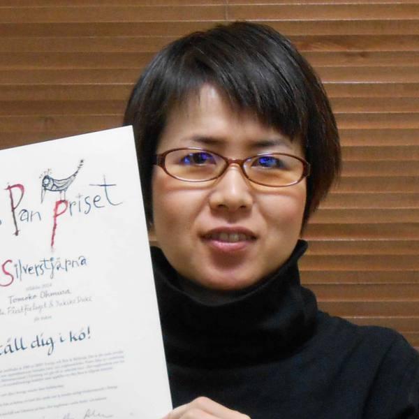 Tomoko Ohmura